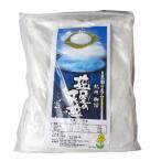 天然釜炊きの天塩 塩屋の天塩 1kg (紀州 和歌山の天然塩)