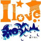 I love 和歌山(アイラブわかやま) 藪下将人(やぶしたまさと) 音楽CD
