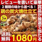 (送料無料)2種類の味から選べる!北海道産.本格鶏の炭火焼き仕立て3袋. やきとり 焼鳥 焼き鳥3袋 おつまみ 晩酌 レトルト 【O】