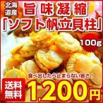 (送料無料)北海道産.ソフトほたて干し貝柱130g.ホタテ/帆立/貝柱【D】