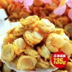 【送料無料】北海道産旨味凝縮ソフト.ほたて干し貝柱130g.ホタテ 帆立【sale2】【D】