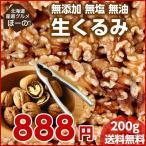 (送料無料).無添加くるみ200g. / 無塩 / 無油 / 胡桃 / クルミ / 生くるみ / ドライ / メール便【D】