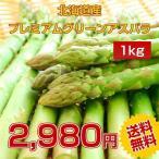蘆筍 - (送料無料)北海道産プレミアムグリーン.アスパラ1kg. L〜2Lの混合訳ありどっさり1kg 朝採り お取り寄せ 【E】