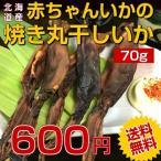 (送料無料)北海道産あかちゃんいかの.焼き丸干しいか70g. お試しパック/珍味/おつまみ/乾物メール便/全温度対応 お取り寄せ 【D】