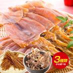 北海道産・無添加・珍味するめ(送料無料)