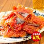 (送料無料)北海道産.熟成ソフト鮭とば110g.1000円 ポッキリ ポイント消化 さけとば サケトバ 鮭トバ  珍味 おつまみ お取り寄せ【D】