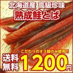 (送料無料)北海道産.熟成 鮭とば お試しパック150g×1pc.まとめ買いで大幅割引 さけとば / サケトバ / 鮭トバ /  珍味 / おつまみ / 乾物 / 国産【D】