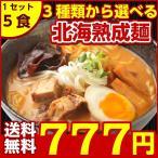 (送料無料)3種から選べる.北海道熟成ラーメン5食セット.お取り寄せ/お試しセット/生麺/詰め合わせ/ご当地ラーメン/セール【G】
