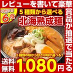 【送料無料】5種から選べる.北海道熟成ラーメン.5食セット お取り寄せ お試しセット ポイント消化 ご当地グルメ【G】