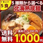 【送料無料】5種から選べる.北海道熟成ラーメン.5食セット お取り寄せ/お試しセット/ご当地グルメ/ギフト/詰め合わせ【G】