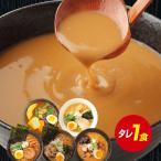 北海熟成麺用.スープタレ.単品1食分 ポイント消化【G】