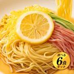 生麺だからコシが違う!北海道産小麦100%使用