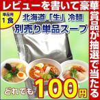 北海道熟成「生」.冷麺スープ単品1食分. ポイント消化【D】