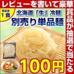 北海道熟成「生」.冷麺用麺単品1食分. ポイント消化【I】