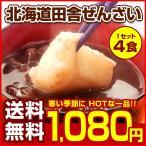 (送料無料)3種類から選べる!北海道.冷やしぜんざい4pc. ひんやり スイーツ 夏 冷たい アイスクリーム かき氷 あんみつ クリームぜんざい あずきバー【L】