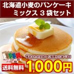 (送料無料)北海道小麦の.パンケーキミックス3袋.  お菓子 ホットケーキミックス ホットケーキ ポイント消化 仕送り アルミフリーでお子様も安心 セール【C】