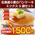 【送料無料】北海道小麦の.パンケーキミックス200g×5袋.【パンケーキ ギフト メール便】【C】【sale1】