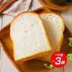 (送料無料 )北海道小麦の.食パンミックス1斤用×3袋. 春よ恋・ゆめちから・きたほなみ使用  ホームベーカリー ミックス粉 仕送り セール【C2】