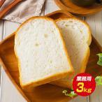 (送料無料) 3種類の北海道小麦をブレンドした.食パンミックス業務用3kg. 春よ恋使用  / ホームベーカリー / ミックス粉【D】