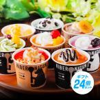 父の日 ギフト 食べ物 北海道 デコレーションアイスクリーム.24個セット スイーツ. 間に合う 父 の 日 プレゼント 食品 お菓子 スイーツ 送料無料 【S07】【S】