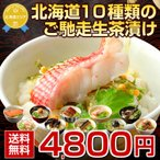 お茶漬け ギフト(送料無料)北海道.ご馳走生茶漬け10種セット. 高級 海鮮 魚介類 食べ物 ...