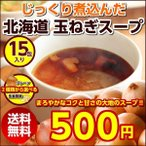 (送料無料)2種類から選べる!じっくり煮込んだ北海道.玉ねぎスープ15袋セット. 国産 生姜 ...
