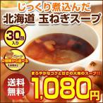 (送料無料)2種類から選べる!じっくり煮込んだ北海道.玉ねぎスープ30袋セット. 生姜 グルメ ポイ...