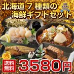 Other - (寒中見舞い 内祝い ギフト プレゼント)送料無料 北海道.海鮮ギフトセット7品.  グルメ 食品 魚介 海産物 水産 ギフトランキング 魚 いくら 詰め合わせ  【FF】