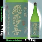 飛露喜(吟醸)1800ml