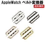 apple watch ベルト バンド 交換 アップルウォッチ 連結器 38mm 40mm 42mm 44mm 定形内