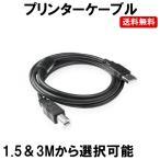 プリンターケーブル 1.5M 3M/プリンター USB ケーブル/usb プリンター ケーブル エプソン キヤノン対応/CP