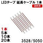 LEDテープライト 1本 延長 ケーブル コネクタ 1本/3528 8mm 5050 10mm 全長14cm 半田付け不要 LEDテープライトのレイアウト用延長ケーブル 定形内