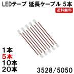 ショッピングLED LEDテープライト 5本 延長 ケーブル コネクタ 5本/3528 8mm 5050 10mm 全長14cm 半田付け不要 LEDテープライトのレイアウト用延長ケーブル/ML