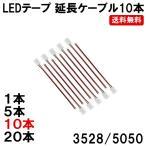 ショッピングLED LEDテープライト 10本 延長 ケーブル コネクタ 10本/3528 8mm 5050 10mm 全長14cm 半田付け不要 LEDテープライトのレイアウト用延長ケーブル/ML