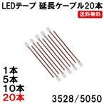 ショッピングLED LEDテープライト 20本 延長 ケーブル コネクタ 20本/3528 8mm 5050 10mm 全長14cm 半田付け不要 LEDテープライトのレイアウト用延長ケーブル/定形内