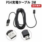 PS4 プレステ4 コントローラー 充電器 充電ケーブル 3M 外内白中