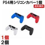 PS4 コントローラー カバー シリコンカバー プレステ4 Playstation4 外内白中