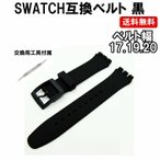 SWATCH スウォッチ ベルト 黒 ブラック 互換 17mm 19mm 20mm シリコン ラバー ベルト 交換用工具付 定形内