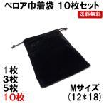巾着袋 無地 10枚 Mサイズ ポーチ バッテリー 収納 アクセサリー ネックレス 指輪 袋 DM-茶大封筒