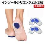 足底筋膜炎 インソール かかと 衝撃吸収 メンズ レディース スニーカー 足の痛み ソフトクッション DM-白中封筒