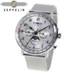 送料無料 ツェッペリン ヒンデンブルク クオーツ メンズ 腕時計 7036M-1 シルバー ツェッペリン腕時計 ツェッペリン時計 人気 ブランド