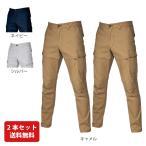 作業着 バートル 4037 カーゴパンツ 2枚セット S〜5L メンズ 男性用 作業服 作業ズボン