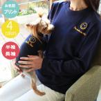 リンクコーデ スマイルTシャツ愛犬のお名前プリント無料人用Tシャツ(半袖・長袖)