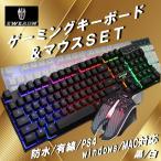 ゲーミングキーボード マウスセット switch ps4 pc 安い コンバーター テレワーク グッズ