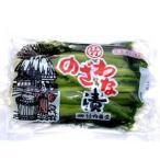 竹内農産 野沢菜漬 250g 5個セット