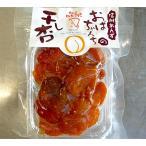 味ロッジ(株)  おばちゃんちの干し杏 70g 4個セット
