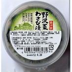 野沢菜 わさび漬 130g 6個入