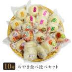 おやき10種食べ比べセット 送料込(沖縄・離島別途1,060円)