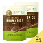 Brown Rice Cafe オーガニック焙煎玄米パウダー 2個セット 送料込 (沖縄別途240円)