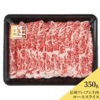 信州産トップブランド和牛 信州プレミアム牛肉ローススライス 350g(沖縄別途240円)